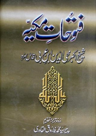ibn arabi urdu books pdf