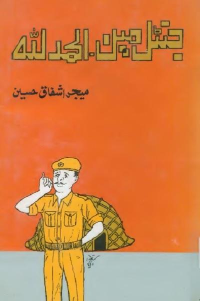 Gentleman Alhamdulillah By Col Ashfaq Hussain Pdf