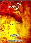 Mukti Bodh Urdu By Rajinder Singh Bedi Pdf