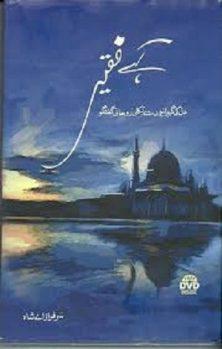 Kahay Faqeer Book By Sarfraz A Shah