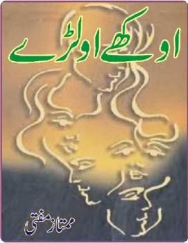 Aukhay Awalray Urdu By Mumtaz Mufti Pdf Download