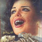 Muqadas Ehad Novel By MA Rahat Pdf