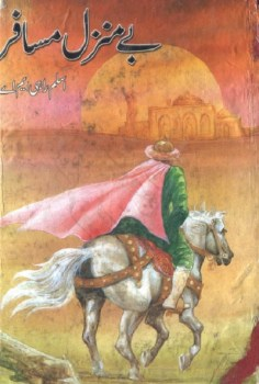 Bay Manzil Musafir Novel By Aslam Rahi MA Pdf