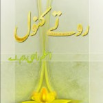 Rotay Kanwal Novel By Aslam Rahi MA Pdf