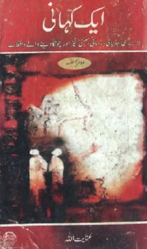 Aik Kahani Complete By Inayatullah Pdf