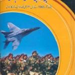 BRB Behti Rahegi Novel By Inayatullah Pdf Free