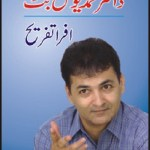 Afra Tafreeh Funny Book By Dr Younas Butt Pdf