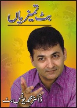 Butt Tameezian Funny Book By Dr Younas Butt Pdf