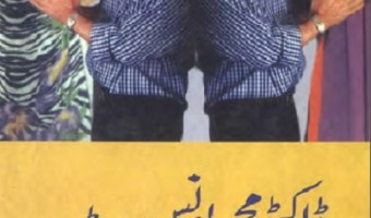 Double Trouble Funny Book By Dr Younas Butt Pdf