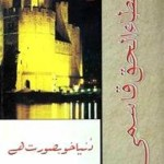 Duniya Khoobsurat Hai By Ata Ul Haq Qasmi Pdf