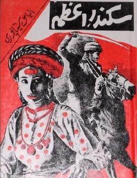 Sikandar E Azam Novel By Ilyas Sitapuri Pdf