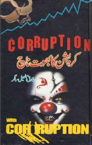 Corruption Ka Bhoot Naach By Tariq Ismail Sagar Pdf