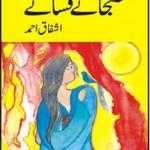 Subhanay Fasanay Stories By Ashfaq Ahmad Pdf