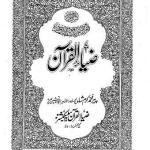 Tafseer Zia Ul Quran By Pir Karam Shah Pdf