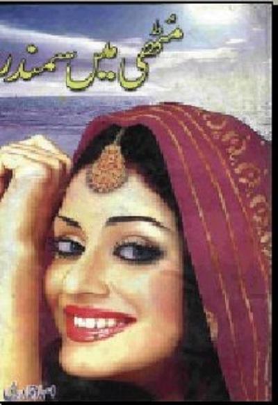 Muthi Mein Samandar Novel By Asma Qadri Pdf