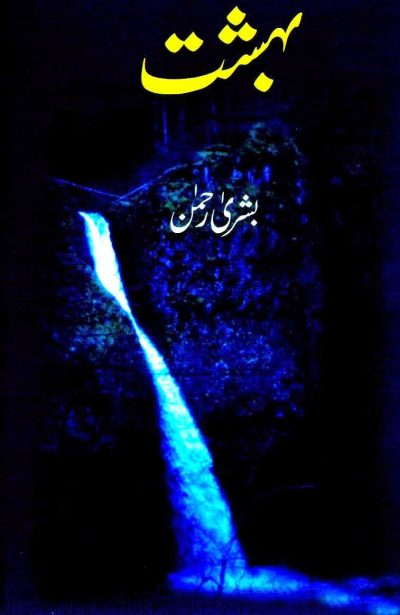 Bahisht By Bushra Rehman Free Download