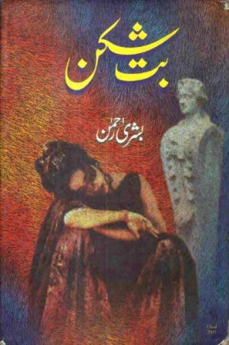 Butt Shikan Novel By Bushra Rehman Pdf