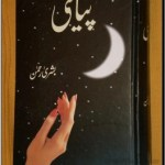 Pyasi Novel By Bushra Rehman Pdf Free