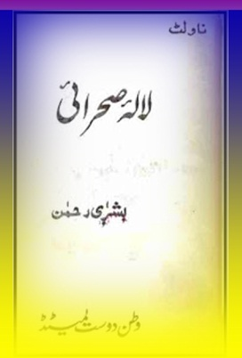 Lala E Sehrai By Bushra Rehman Pdf Download