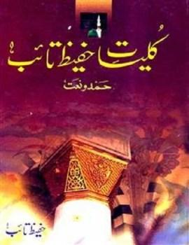 Kulliyat e Hafeez Taib By Alhaj Hafeez Taib Pdf