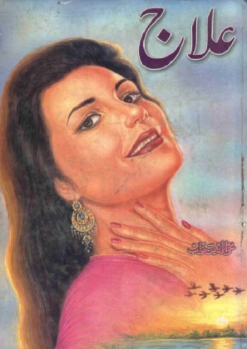 Ilaj Novel By Mohiuddin Nawab Pdf
