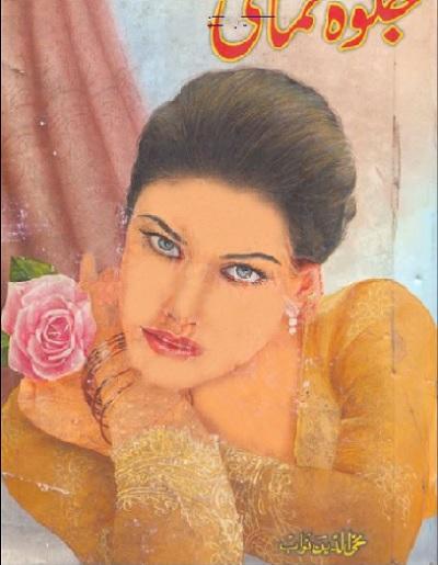 Jalwa Numai Novel By Mohiuddin Nawab Pdf