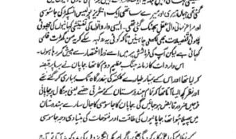 Mujrim Ya Jang e Azadi Ke Hero By Ahmad Yar Khan