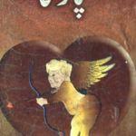 Parsa Novel By Bushra Rehman Pdf Free Download
