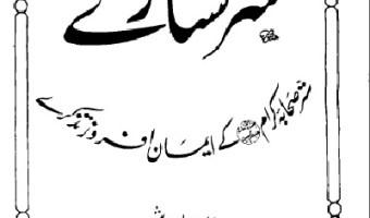 Asmane Hidayat Ke Sattar Sitaray By Talib Hashmi