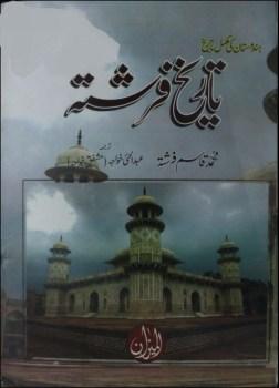 Tareekh e Farishta Urdu By Muhammad Qasim Farishta Pdf