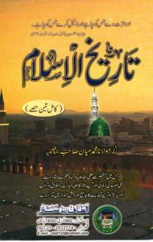 Tarikh E Islam Urdu By Maulana Muhammad Mian Pdf