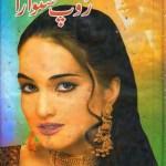 Tu Ne Mera Roop Sanwara Novel By Asma Qadri Pdf