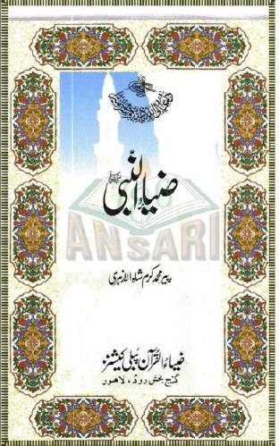 Zia Ul Nabi Urdu By Hazrat Pir Karam Shah Pdf