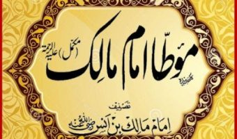 Muwatta Imam Malik By Imam Malik Pdf Download