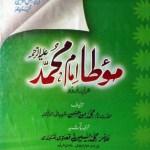 Muwatta Imam Muhammad By Imam Muhammad Pdf