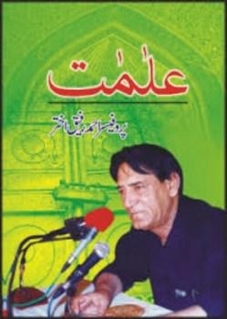 Alamaat Pdf Book By Prof Ahmed Rafique Akhtar Download