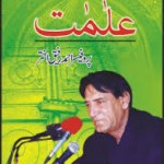 Alamaat Urdu Book By Prof Ahmed Rafique Akhtar Pdf