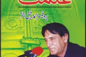 Alamaat Pdf Book By Prof Ahmed Rafique Akhtar Download