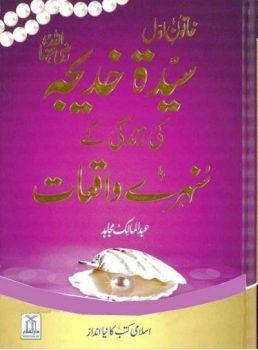 Syeda Khadija Ki Zindagi Ke Sunehri Waqiyat Pdf
