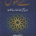 Sunehray Naqoosh By Abdul Malik Mujahid Pdf