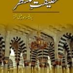 Haqeeqat e Muntazir By Prof Ahmed Rafique Akhtar Pdf