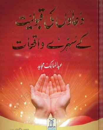 Duaon Ki Qabooliyat Ke Sunehray Waqiyat Pdf