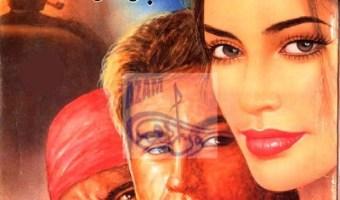 Daulat Ke Pujari Novel Complete By Iqbal Kazmi