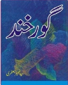Gorkhand Funny Poetry By Syed Zameer Jafri Pdf