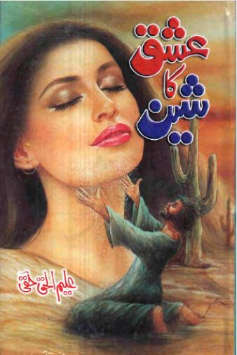 Ishq Ka Sheen Complete Novel By Aleem Ul Haq Haqi