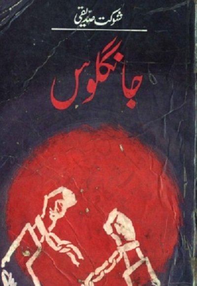 Jangloos Novel Complete Pdf By Shaukat Siddiqui Pdf