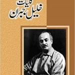 Kuliyat e Khalil Gibran By Khalil Gibran Free Pdf