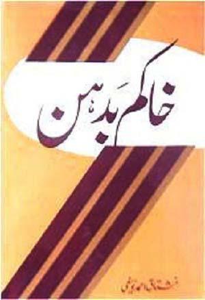Khakam Badahan By Mushtaq Ahmed Yousufi Free Download