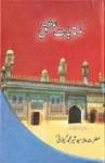 Maktoobat e Ishq By Pir Sher Muhammad Gillani Pdf