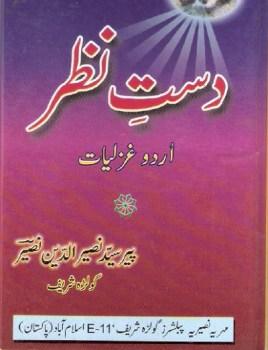 Dast e Nazar By Pir Naseer Ud Din Naseer